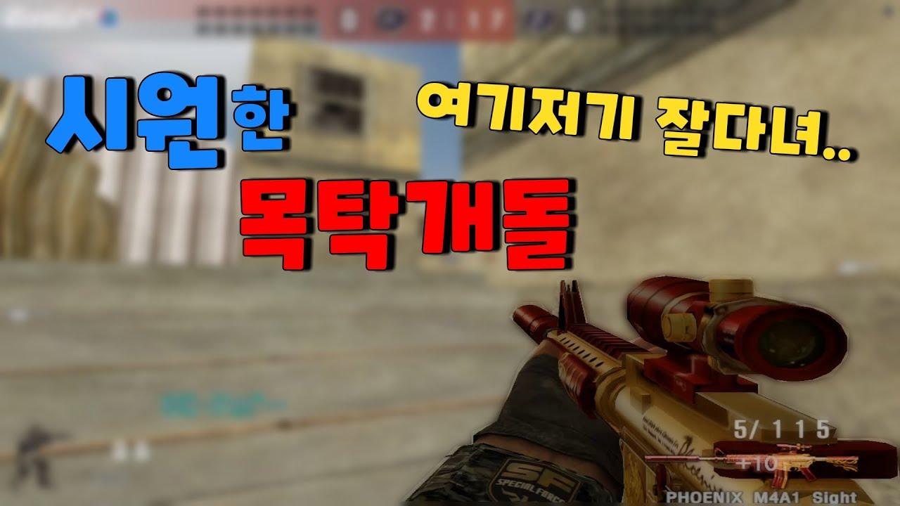 시원한 🟨개돌🟨 보고가세요~    [스포][스페셜포스][김동호][KimDongHo]
