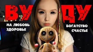 как сделать куклу вуду в домашних условиях на любовь