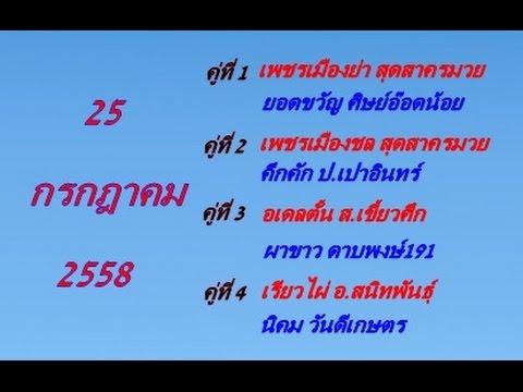 วิจารณ์มวยช่อง 3 เสาร์ที่ 25 กรกฎาคม 2558 ศึกจ้าวมวยไทย