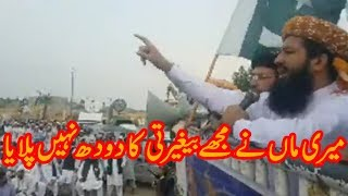 Rashid Mehmood Soomro Aggressive Speech at Azadi March | PLAN B