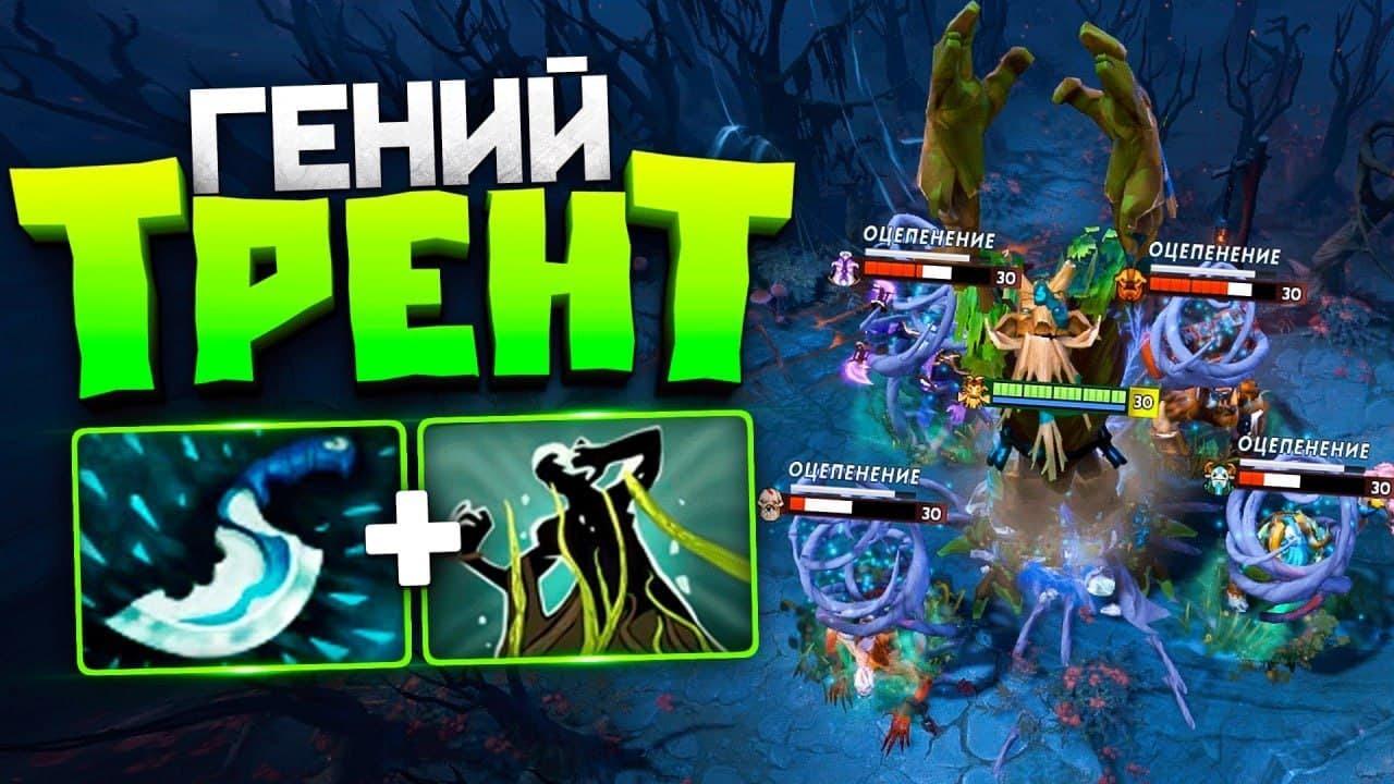 ТРЕНТ  99 ИМПАКТА Сильный Treant Protector Dota 2