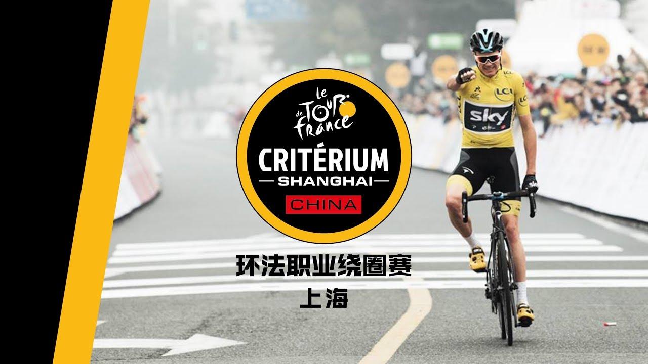 Teaser - 2018 Tour de France Škoda China Critérium - YouTube c99090c3e