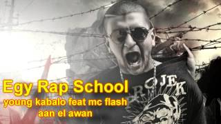 Egy Rap School-young kabalo-an el awan-ان الاوان