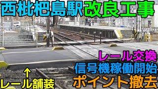 名鉄西枇杷島駅改良工事進捗状況4