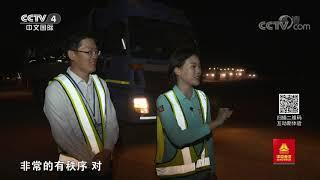 《远方的家》 20191224 一带一路(521) 津巴布韦 飞向瀑布城  CCTV中文国际