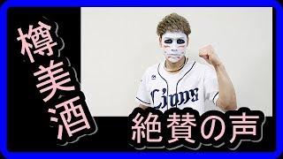 「ゴールデンボンバー」樽美酒研二がメンディー超え!135キロ!豪快始球...