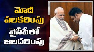 PM Modi Greets YSRCP MP Raghu Rama Krishnam Raju Specially