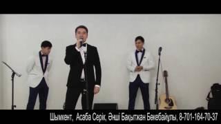 Серік әнші / Асаба - Айтжан Серік Сахабайұлы - Тамада +7 701 164 70 37