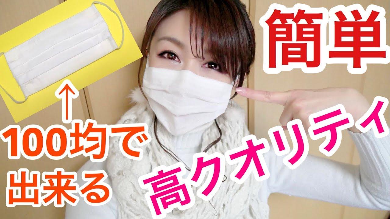 マスク 作り方 簡単 縫わ ない