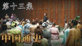 第十三集:孔子【中国通史 | China History】
