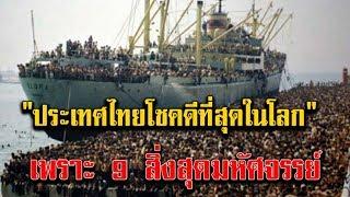 สะเทือนใจ ภาพคนอพยพเมื่อประเทศล่มสลายสื่อจีนลงข่าวบอกประเทศไทยโชคดีที่สุดในโลกเพราะ 9 สิ่งมหัศจรรย์