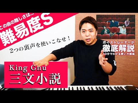 【歌い方】三文小説 / King Gnu(難易度S)【35歳の少女 主題歌】【歌が上手くなる歌唱分析シリーズ】