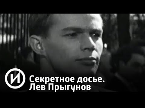 Секретное досье. Лев Прыгунов   Телеканал 'История'