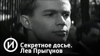 """Секретное досье. Лев Прыгунов   Телеканал """"История"""""""