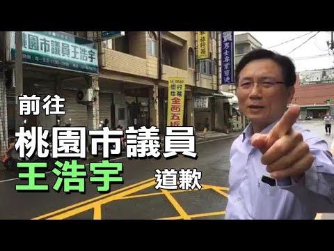 【獨孤求告】帶游女士來還「王浩宇」一個道歉!