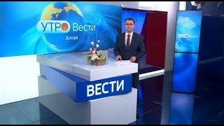 «Вести Алтай», утренний выпуск за 5 ноября 2019 года