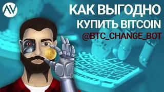 BTC CHANGE BOT - бот обменник BTC в Телеграмм. Купить/Продать Bitcoin.