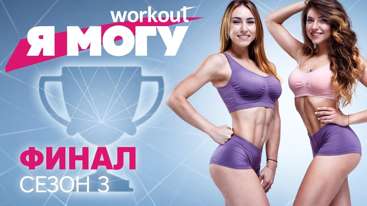 Как худеть без диет / ФИНАЛ [Workout | Будь в форме]