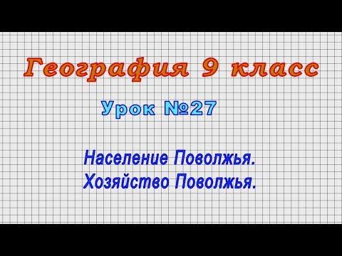 География 9 класс (Урок№27 - Население Поволжья. Хозяйство Поволжья.)