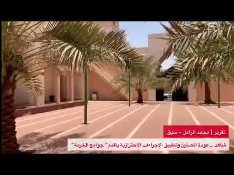 """صورة فيديو : شاهد .. """" سبق """" ترصد عودة المصلين لأقدم جامع بـ """" الخرمة """""""