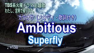 【Ambitious/Superfly】TBS火曜ドラマ「わたし、定時で帰ります。主題歌/ピアノアレンジカラオケ(メロディ・歌詞付)