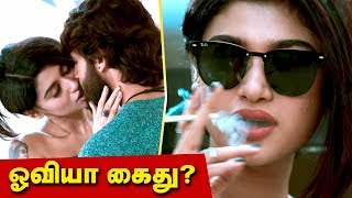 Oviya Arrested? 90ML Movie Issue | Anitha Udeep, STR