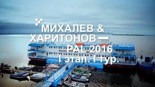 Выступление В. Михалева и П. Харитонова. PAL 2016. I этап. I тур - PAL Action Movies