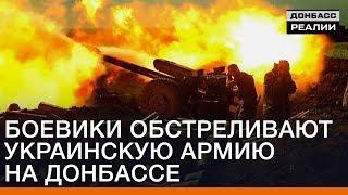 Боевики обстреливают украинскую армию на Донбассе | Донбасc Реалии