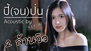[2.72 MB] ปี้(จน)ป่น - MAHAHING | Acoustic Cover By ไอซ์ x โอ๊ต