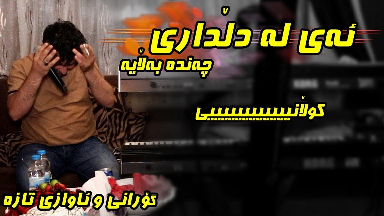 Aram Shaida 2019 ( ِAy La Dl Dary Chanda Balaia ) Saliady Malik Mirko