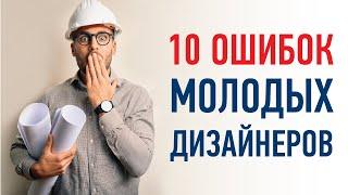 10 ошибок молодых дизайнеров, как не допустить брака в ремонте, измени свою квартиру