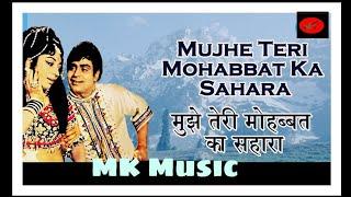 mujhe teri mohabbat ka sahara,(reprise) by mahesh and priya,