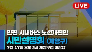 [LIVE]인천 시내버스 노선개편안 시민설명회(계양구)썸네일