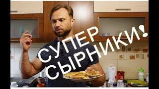 Супер Сырники! Самый Простой и Вкусный Рецепт Сырников