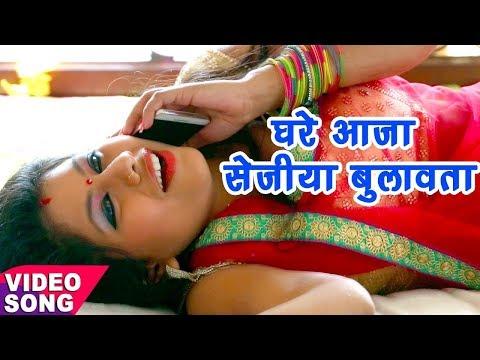 Ghare Aaja Raja Ji - भोजपुरी का हिट गीत 2017 - घरे आजा सेजिया बुलावता - Bhojpuri Hit Songs 2017