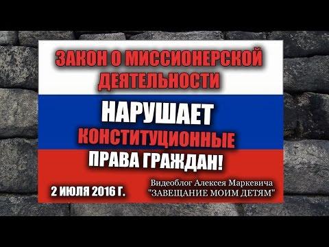 Сайт конституционное право россии