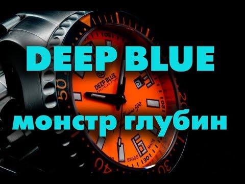Обзор часов Deep Blue