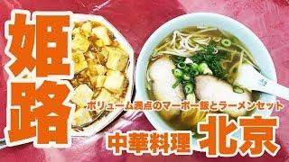 【姫路】老舗中華 ボリューム満点!マーボー飯 ラーメンセット【中華料理 北京】 thumbnail