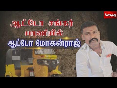 ஆட்டோ சங்கர் பாணியில் ஆட்டோ மோகன்ராஜ்  | Auto Driver Mohanraj Arrested | Sathiyam News