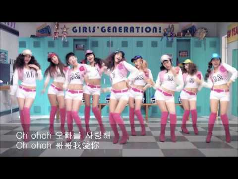 MV中字 SNSD 少女時代  Oh!