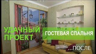 Цветочный интерьер гостевой спальни - Удачный проект - Интер