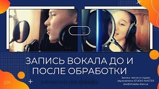 ЗАПИСЬ ВОКАЛА ДО И ПОСЛЕ ОБРАБОТКИ_RECORDING STUDIO MASTER
