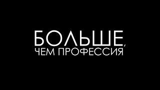 Больше чем профессия Сергей Павлович Щавелев