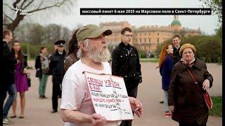 """Пикеты в """"Переулке Степаныча"""""""