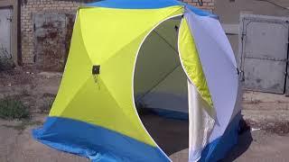 Палатка для зимней рыбалки  СТЭК КУБ 3, 3-х слойная.