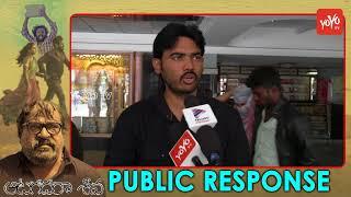 Aatagadharaa Siva Public Talk And Response | Aatagadara Siva Telugu Movie | YOYO TV Channel