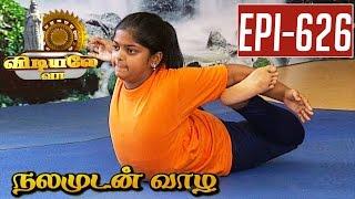 Dhanurasana (bow pose): Asana Andiappan   28/09/2015