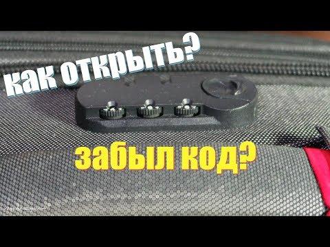 Как открыть кодовый замок на чемодане самсонайт если забыл код видео