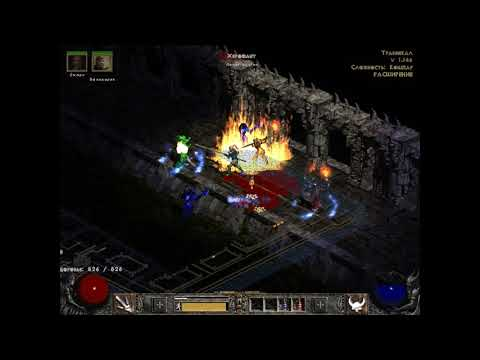 Diablo 2 LoD №48.3 И снова замена ^_^