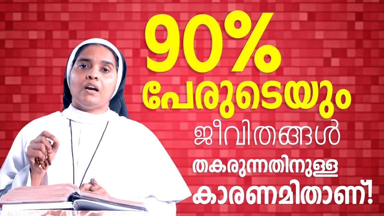 Download Sr Ann Maria SH | 90% പേരുടെയും ജീവിതങ്ങൾ തകരുന്നതിനുള്ള കാരണമിതാണ്...!!